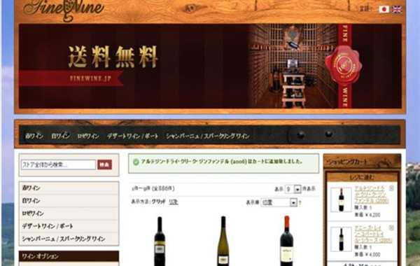 Wine Sales Web Site – Full Bilingual Ordering English/Japanese