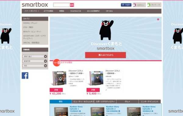Smartbox Japon