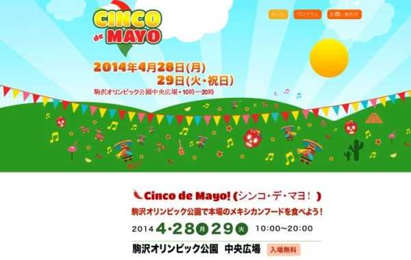 Cinco de Mayo – Website